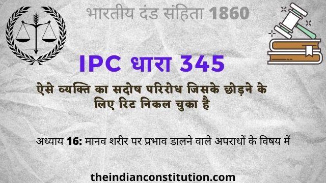 आईपीसी धारा 345 रिट निकल चुके व्यक्ति का सदोष परिरोध | IPC Section 345 In Hindi