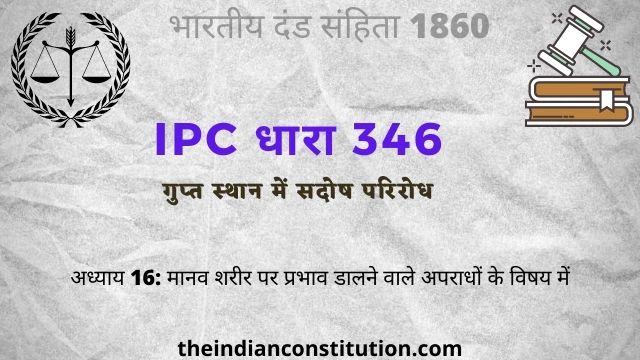 आईपीसी धारा 346 गुप्त स्थान में सदोष परिरोध | IPC Section 346 In Hindi