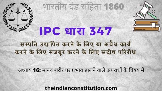 आईपीसी धारा 347 सम्पत्ति उद्यापित या अवैध कार्य के लिए सदोष परिरोध | IPC Section 347 In Hindi