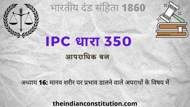आईपीसी धारा 350 आपराधिक बल क्या होता है | IPC Section 350 In Hindi
