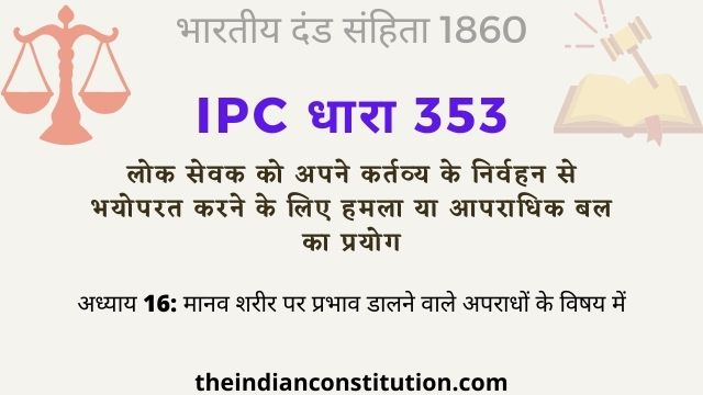 आईपीसी धारा 353 लोक सेवक पर हमला   IPC Section 353 In Hindi