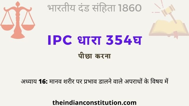 आईपीसी धारा 354घ पीछा करना   IPC Section 354D In Hindi