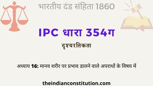 आईपीसी धारा 354ग दृश्यरतिकता   IPC Section 354C In Hindi