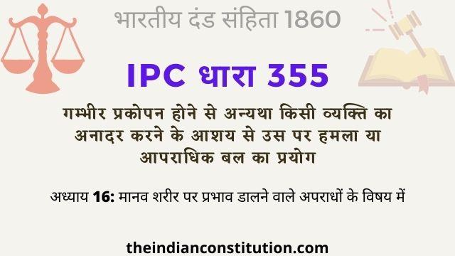 आईपीसी धारा 355 व्यक्ति का अनादर करने के लिए हमला | IPC Section 355 In Hindi