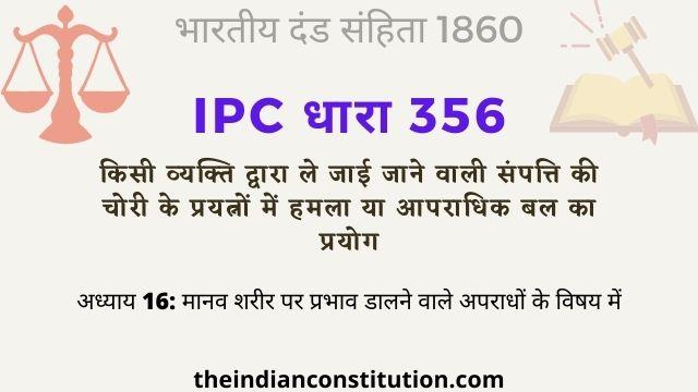आईपीसी धारा 356 संपत्ति की चोरी के प्रयत्नों में हमला | IPC Section 356 In Hindi