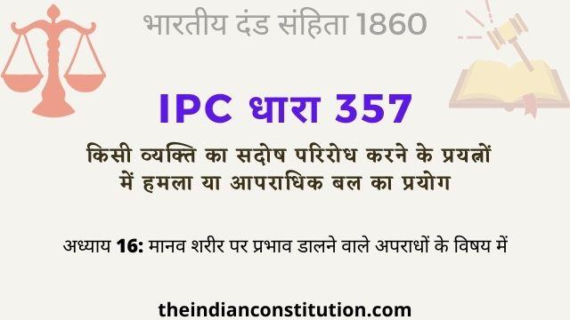 आईपीसी धारा 357 व्यक्ति का सदोष परिरोध करने के प्रयत्नों में हमला | IPC Section 357 In Hindi