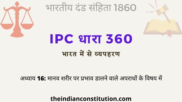 आईपीसी धारा 360 भारत में से व्यपहरण   IPC Section 360 In Hindi