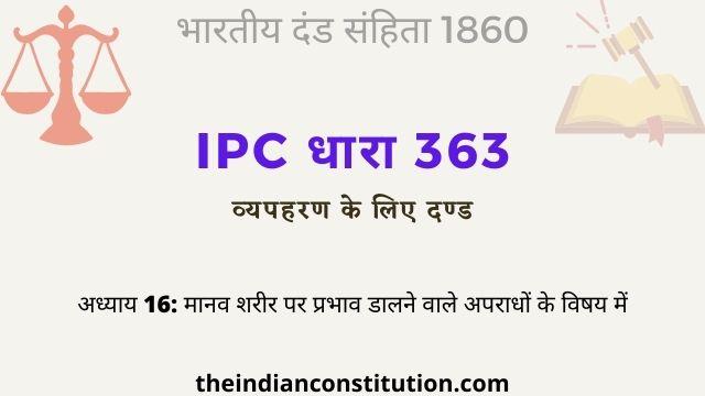 आईपीसी धारा 363 व्यपहरण के लिए दण्ड   IPC Section 363 In Hindi