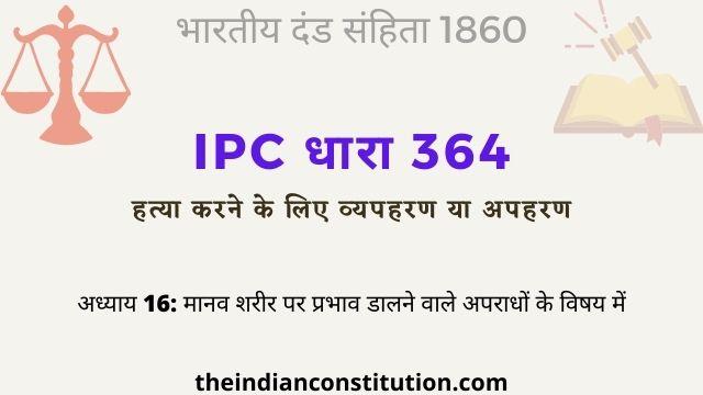 आईपीसी धारा 364 हत्या करने के लिए अपहरण   IPC Section 364 In Hindi