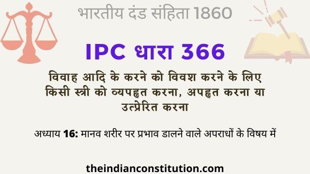आईपीसी धारा 366 विवाह के लिए स्त्री को अपहृत करना | IPC Section 366 In Hindi