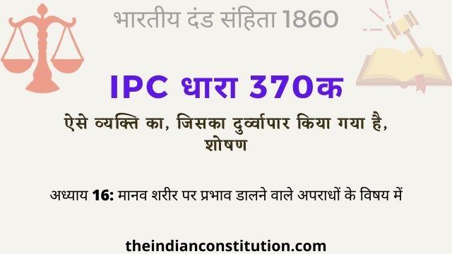 आईपीसी धारा 370क शोषण के लिए दुर्व्यापार   IPC Section 370A In Hindi