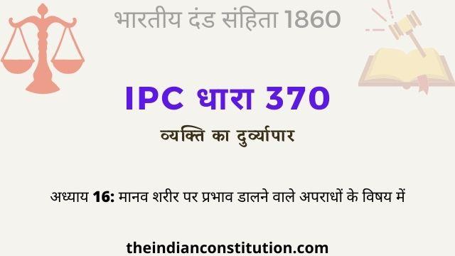 आईपीसी धारा 370 व्यक्ति का दुर्व्यापार   IPC Section 370 In Hindi