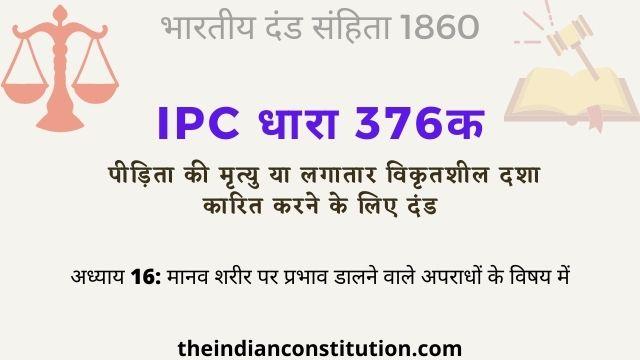 आईपीसी धारा 376क बलात्कार पीड़िता की मृत्यु के लिए दंड   IPC Section 376A In Hindi