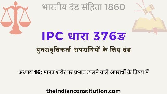 आईपीसी धारा 376ङ पुनरावृत्तिकर्ता अपराधियों के लिए दंड  | IPC Section 376E In Hindi