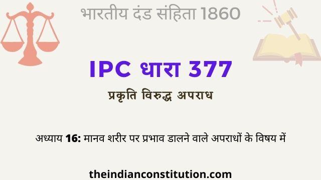 आईपीसी धारा 377 प्रकृति विरुद्ध अपराध   IPC Section 377 In Hindi
