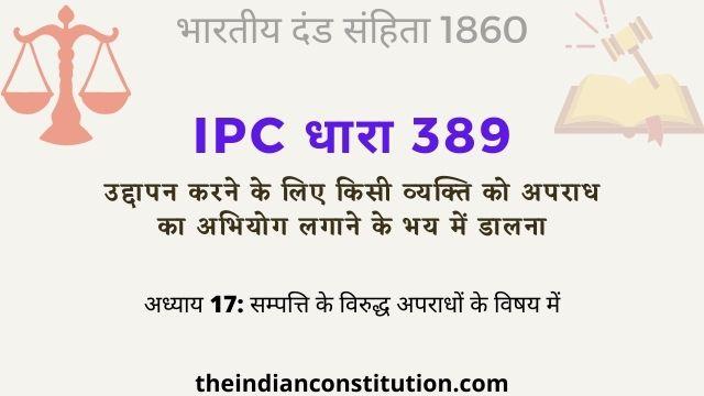 आईपीसी धारा 389 अपराध का अभियोग लगाने के भय में उद्दापन   IPC Section 389 In Hindi