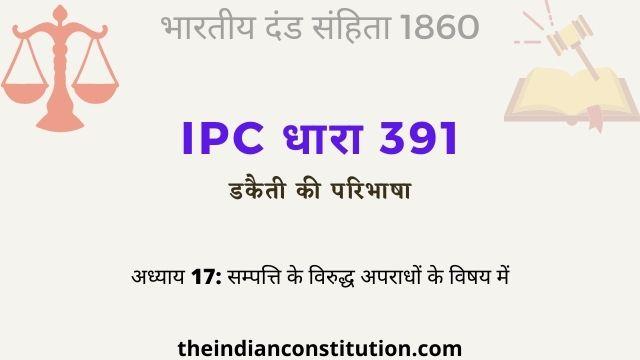 आईपीसी धारा 391 डकैती की परिभाषा | IPC Section 391  In Hindi
