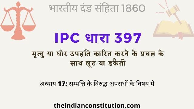 आईपीसी धारा 397 हत्या के प्रयत्न के साथ लूट | IPC Section 397 In Hindi