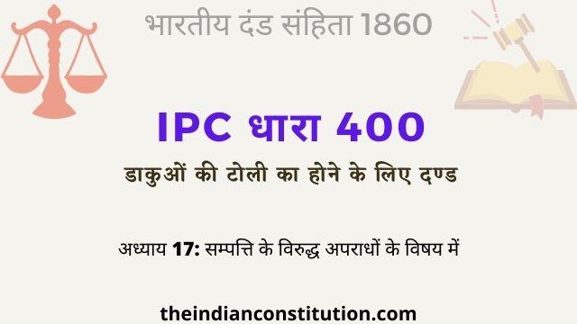 आईपीसी धारा 400 डाकुओं की टोली होने के लिए दण्ड | IPC Section 400 In Hindi