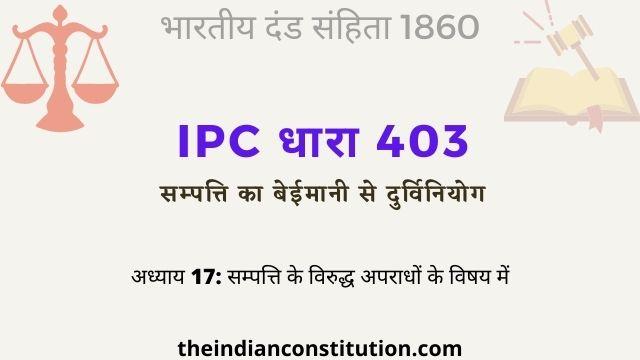 आईपीसी धारा 403 सम्पत्ति का बेईमानी से उपयोग | IPC Section 403 In Hindi