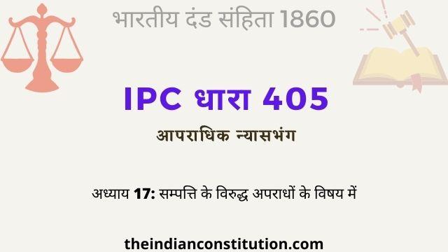 आईपीसी धारा 405 आपराधिक न्यासभंग क्या है  | IPC Section 405 In Hindi