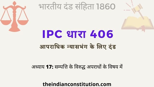 आईपीसी धारा 406 आपराधिक न्यासभंग के लिए दंड   IPC Section 406 In Hindi