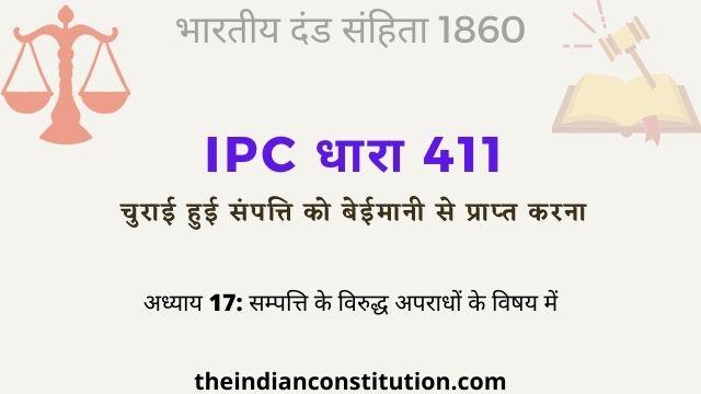 आईपीसी धारा 411 चुराई हुई संपत्ति को बेईमानी से प्राप्त करना | IPC Section 411 In Hindi