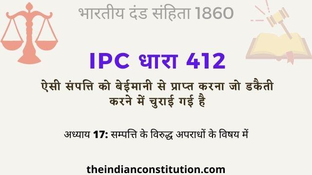 आईपीसी धारा 412 डकैती में चुराई गई संपत्ति   IPC Section 412 In Hindi