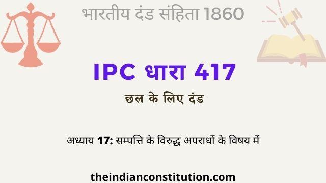 आईपीसी धारा 417 छल के लिए दंड   IPC Section 417 In Hindi