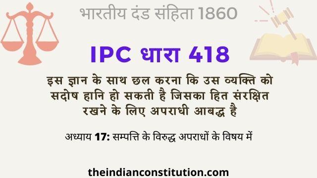 आईपीसी धारा 418 छल करने में सदोष हानि   IPC Section 418 In Hindi