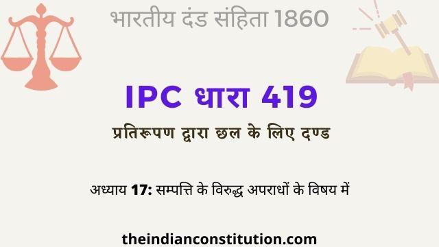आईपीसी धारा 419 प्रतिरूपण द्वारा छल के लिए दण्ड | IPC Section   419 In Hindi