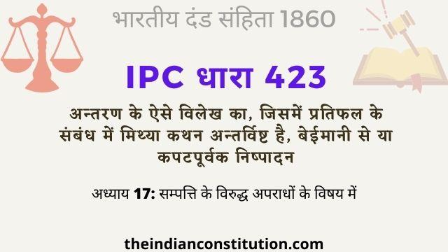 आईपीसी धारा 423 विलेख में मिथ्या कथन अन्तर्विष्ट है | IPC Section 423 In Hindi