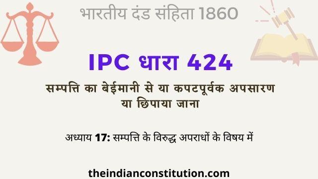 आईपीसी धारा 424 सम्पत्ति का बेईमानी से छिपाया जाना | IPC Section 424 In Hindi