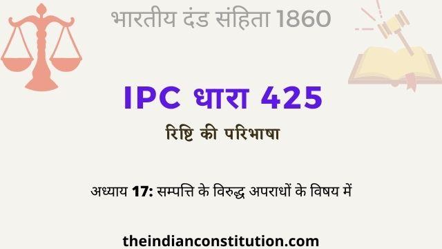 आईपीसी धारा 425 रिष्टि की परिभाषा | IPC Section 425 In Hindi