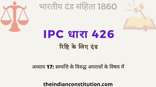 आईपीसी धारा 426 रिष्टि के लिए दंड | IPC Section 426 In Hindi
