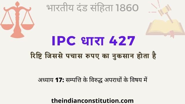 आईपीसी धारा 427 रिष्टि से पचास रुपए का नुकसान | IPC Section 427 In Hindi