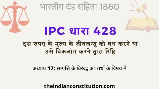 आईपीसी धारा 428 दस रुपए के जीवजन्तु को वध करने द्वारा रिष्टि | IPC Section 428 In Hindi