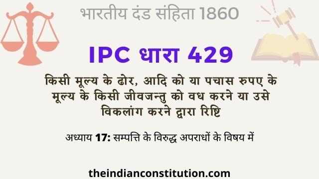 आईपीसी धारा 429 पचास रुपए के जीवजन्तु को वध करने | IPC Section 429 In Hindi