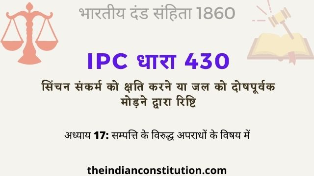 आईपीसी धारा 430 जल को दोषपूर्वक मोड़ने द्वारा रिष्टि | IPC Section 430 In Hindi