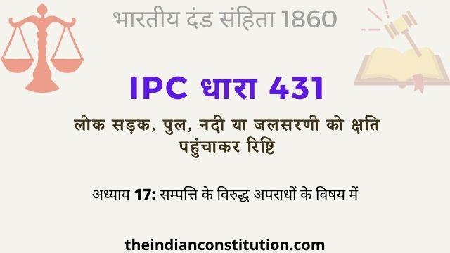 आईपीसी धारा 431 सड़क, पुल, नदी को क्षति पहुंचाकर रिष्टि | IPC Section 431 In Hindi