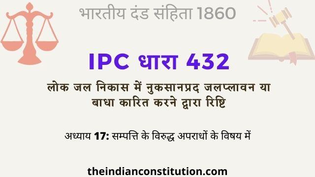 आईपीसी धारा 432 लोक जल निकास बाधा करने द्वारा रिष्टि | IPC Section 432 In Hindi
