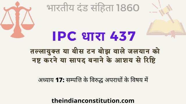 आईपीसी धारा 437 बीस टन बोझ वाले जलयान को नष्ट करना | IPC Section 437 In Hindi