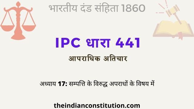 आईपीसी धारा 441 आपराधिक अतिचार परिभाषा | IPC Section 441 In Hindi
