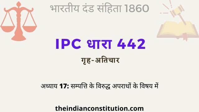 आईपीसी धारा 442 गृह-अतिचार परिभाषा | IPC Section 442 In Hindi