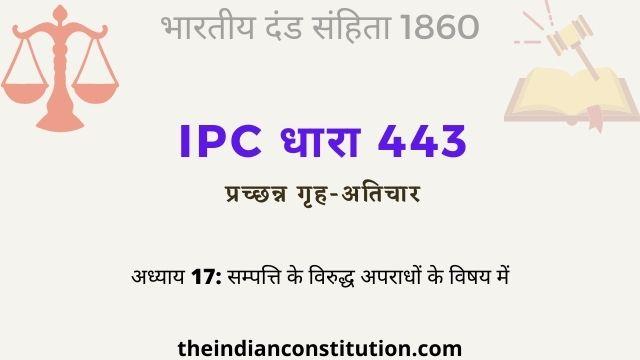आईपीसी धारा 443 प्रच्छन्न गृह-अतिचार | IPC Section 443 In Hindi