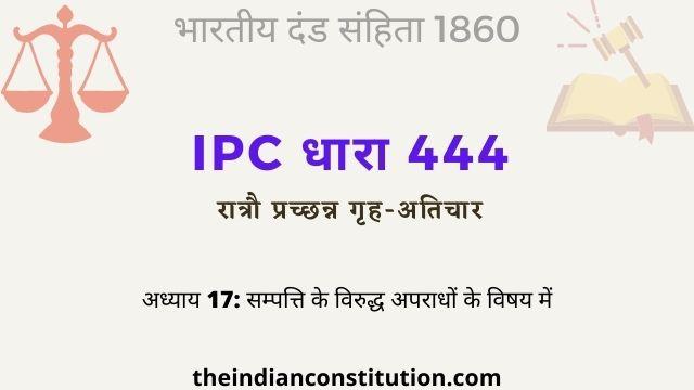 आईपीसी धारा 444 रात्रौ प्रच्छन्न गृह-अतिचार | IPC Section 444 In Hindi