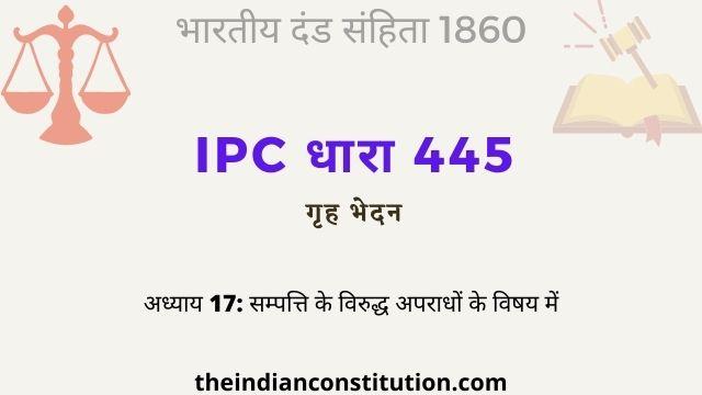 आईपीसी धारा 445 गृह भेदन | IPC Section 445 In Hindi
