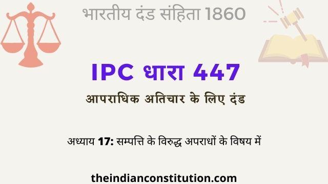 आईपीसी धारा 447 आपराधिक अतिचार के लिए दंड | IPC Section 447 In Hindi