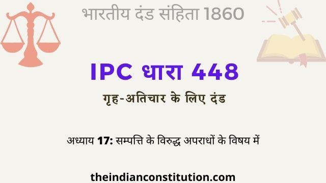 आईपीसी धारा 448 गृह-अतिचार के लिए दंड | IPC Section 448 In Hindi