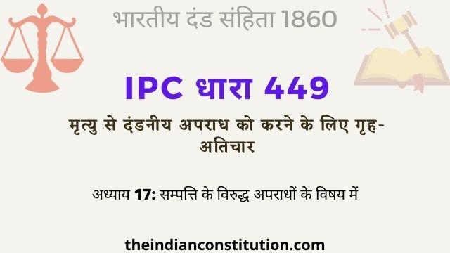 आईपीसी धारा 449 मृत्युदंड अपराध और गृह-अतिचार | IPC Section 449 In Hindi